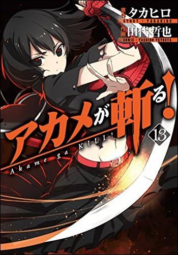 アカメが斬る!(13) (ガンガンコミックスJOKER)