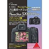エツミ 液晶保護フィルム プロ用ガードフィルムAR Canon PowerShot SX60HS専用 E-7251