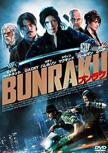 BUNRAKU ブンラク【Blu-ray&DVDコンボ豪華版】(3枚組)