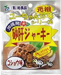 祐食品 砂肝 ジャーキー コショウ味 13g×10袋