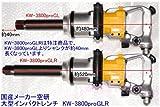 空研 KW-3800proGLR-HAPPY 大型インパクトレンチ 差込角25.4mm