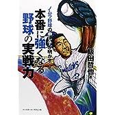 ノムラ野球の申し子が明かす!本番に強くなる野球の実戦力