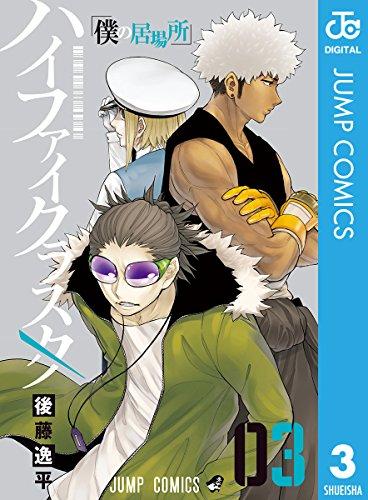 ハイファイクラスタ 3 (ジャンプコミックスDIGITAL)