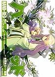 ハンド×レッド 3 (3) (IDコミックス REXコミックス) (IDコミックススペシャル REXコミックス)