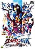劇場版 ウルトラマンギンガS 決戦!ウルトラ10勇士!! [DVD]