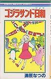 ゴジラサンド日和 / 清原 なつの のシリーズ情報を見る