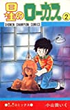 星のローカス / 小山田 いく のシリーズ情報を見る