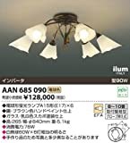 AAN685090 コイズミ照明 イルムシャンデリア の中古画像