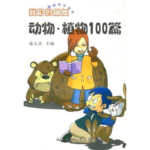挑战作文丛书:我们的朋友--动物