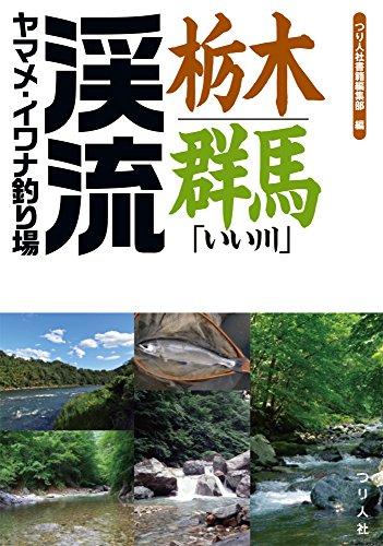 栃木・群馬「いい川」渓流ヤマメ・イワナ釣り場