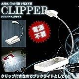 My Vision 太陽光パネル デスクライト クリップ付 ブックライト 照明 LED USB MV-N600