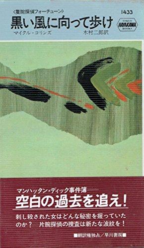 海外ミステリ・レビュー  「黒い風に向って歩け」マイクル・コリンズ
