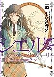 シエル~ラスト・オータム・ストーリー 2 (WINGS COMICS) (WINGS COMICS)