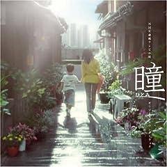 : 瞳 オリジナル・サウンドトラック