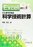 Excel�����! �����ޤǤǤ���ʳص��ѷ�   (����)