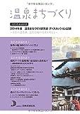 温泉まちづくり 温泉地価値創造 2014年度 温泉まちづくり研究会ディスカッション記録 ?日本の温泉地、温泉旅館の将来を考える?