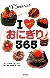 I LOVEおにぎり365