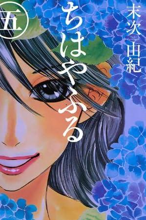 ちはやふる 5 (Be・Loveコミックス)