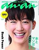 an・an (アン・アン) 2013年 12/18号 [雑誌]