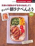 ホントに朝ラクべんとう300―冷凍&冷蔵おかずを作りおきして! (主婦の友新実用BOOKS)