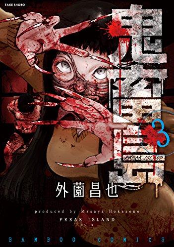 鬼畜島 3 (バンブーコミックス)