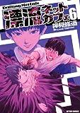漂流ネットカフェ(6) (アクションコミックス)