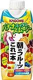 カゴメ 朝のフルーツこれ一本 バナナミックススムージー 330ml×12本