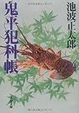 鬼平犯科帳〈14〉 (文春文庫)