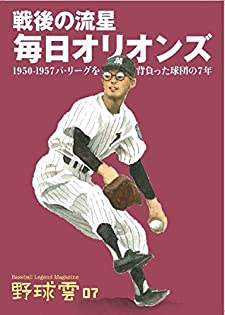 戦後の流星 毎日オリオンズ 1950~1957パ・リーグを背負った球団の7年 野球雲7号