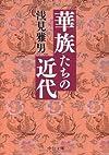 華族たちの近代 (中公文庫)