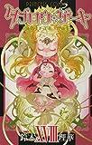 タブロウ・ゲート(18): プリンセス・コミックス