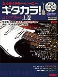 なりきりギター・ヒーロー ギタカラ! コンプリート上巻 (CD2枚付)