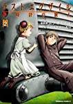ラストエグザイル  砂時計の旅人 (2) (カドカワコミックス・エース)