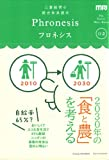 2030年の「食と農」を考える―三菱総研の総合未来読本 (フロネシス 2)