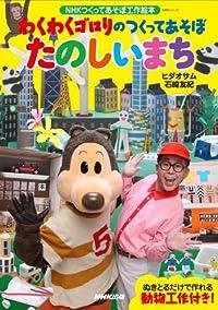 NHKつくってあそぼ工作絵本 わくわくゴロリのつくってあそぼ たのしいまち (NHKシリーズ)