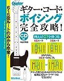 """6〜5弦ルートのみから卒業! ギター・コード・ボイシング完全攻略! 900以上の""""使える"""
