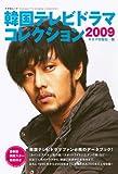 韓国テレビドラマコレクション2009 (キネ旬ムック)