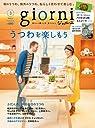 giorni 2014年 03月号 [雑誌]