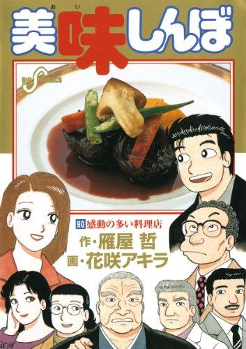 美味しんぼ(90) (ビッグコミックス)
