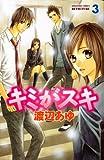 キミがスキ 3 (3) (講談社コミックスフレンド B)