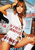 kira☆kira BLACK GAL 黒ギャル女子校生 生姦JK連続中出しハイスクール 三浦まい kira☆kira [DVD]