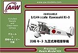 1/144 川崎 九三式単軽爆撃機 キー3