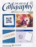 趣味のカリグラフィーレッスン 2013年 11/6号 [分冊百科]