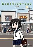 わくわくろっこモーション(1)<わくわくろっこモーション> (電撃コミックスEX)