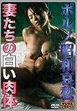 ポルノ昭和哀愁 妻たちの白い肉体 [DVD]