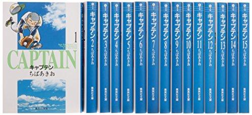 キャプテン 全15巻セット (集英社文庫—コミック版)