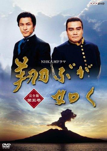 NHK大河ドラマ 翔ぶが如く 完全版 第五巻 [DVD]