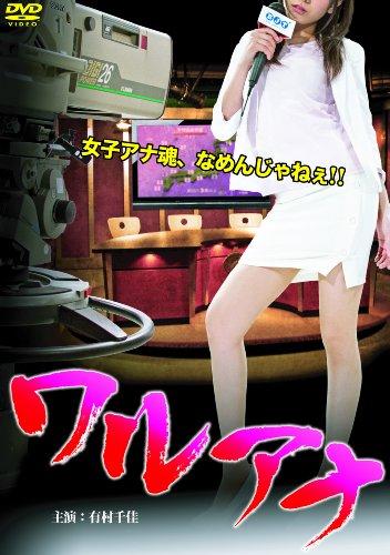 ワルアナ [DVD]