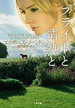 プライドと情熱と (二見文庫 ザ・ミステリ・コレクション ソ 1-1)