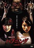 ハプニング ~生存者0~ [DVD]
